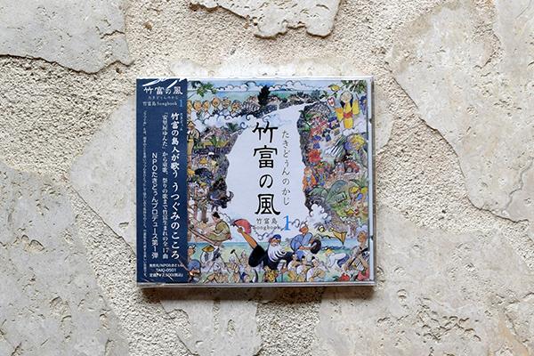 竹富島Songbook1 竹富の風(たきどぅんのかじ)