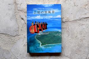 沖縄県竹富島の種子取祭台本集 芸能の原風景 (改訂増補版)