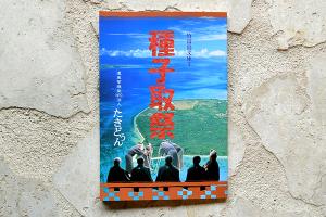 竹富島文庫1『種子取祭』改訂版