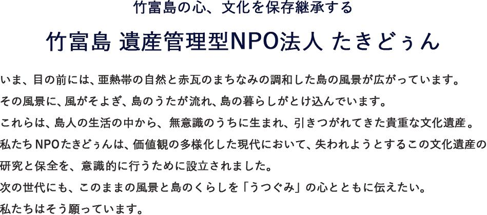 竹富島 遺産管理型NPO法人 たきどぅん